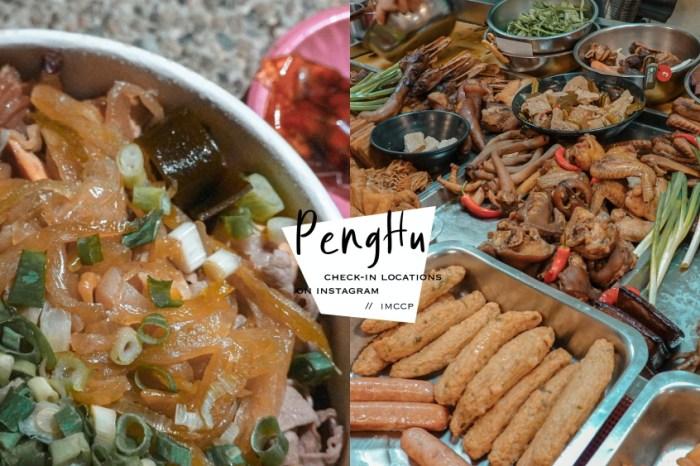 澎湖晚餐宵夜推薦》文康滷菜。超入味好吃~口味偏甜!加辣更讚