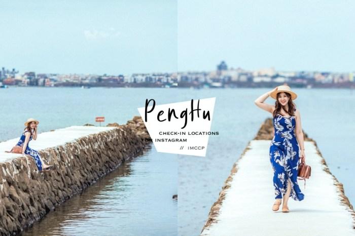 澎湖最新打卡景點:五德東碼頭純白天堂路!漲潮限定拍照點