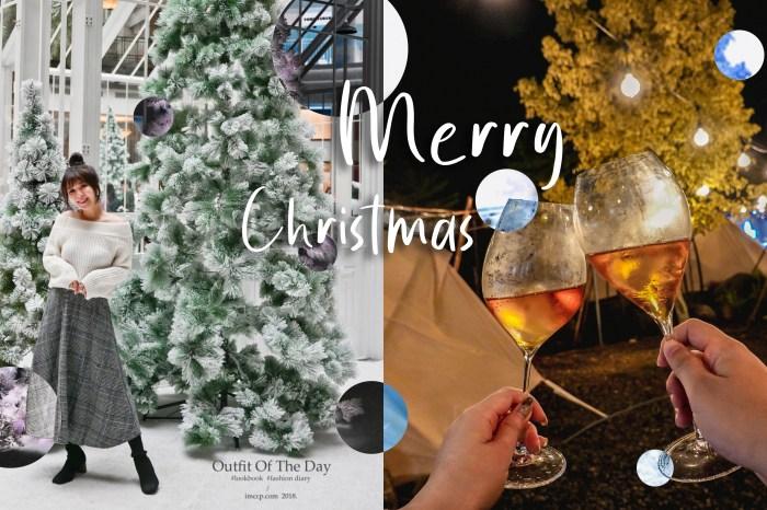 今年聖誕去哪過?精心整理台北10間餐廳–約會 朋友聚餐 家庭聚餐推薦