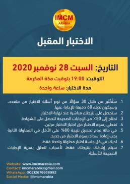 2020-11-12-2