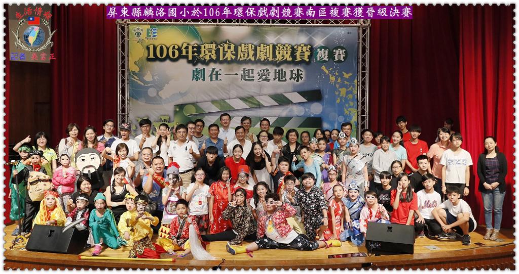 20170705a(生活情報)-屏東縣麟洛國小於106年環保戲劇競賽南區複賽獲晉級決賽01