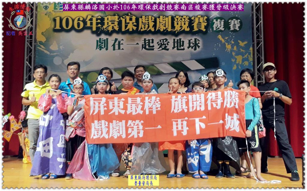 20170705a(生活情報)-屏東縣麟洛國小於106年環保戲劇競賽南區複賽獲晉級決賽03