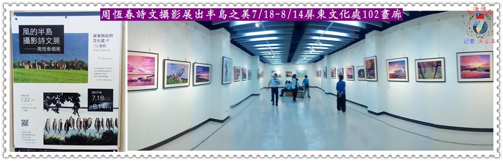 20170719b(生活情報)-周恆春詩文攝影展出半島之美0718-0814屏東文化處102畫廊01