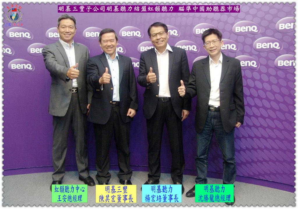 20170730a(生活情報)-明基三豐子公司明基聽力結盟虹韻聽力瞄準中國助聽器市場01