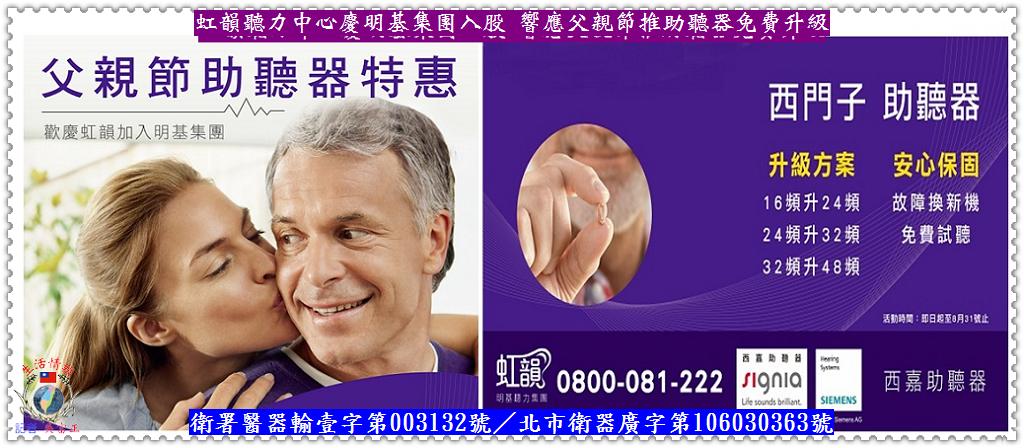 父親節廣告0718