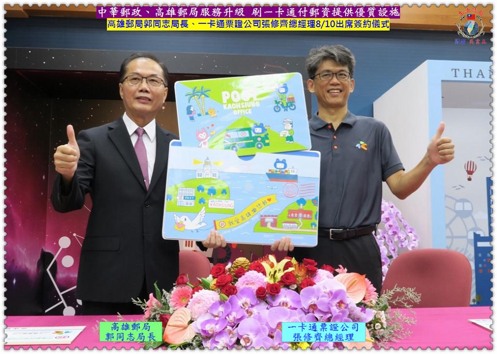 20170810a(生活情報)-中華郵政、高雄郵局服務升級-刷一卡通付郵資提供優質設施02