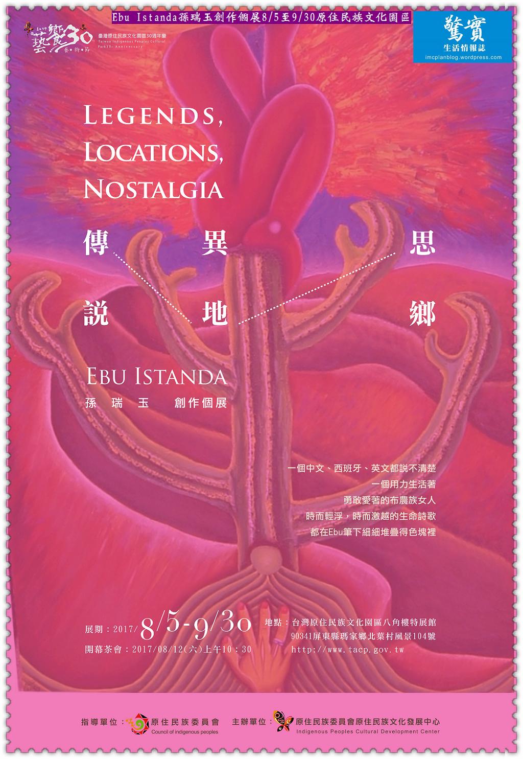 ebu展覽視覺