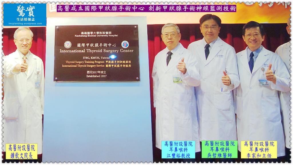 20170814b(生活情報)-高醫成立國際甲狀腺手術中心-創新甲狀腺手術神經監測技術02