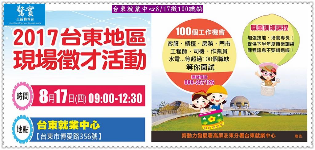 20170815a(生活情報)-台東就業中心0817徵100職缺01
