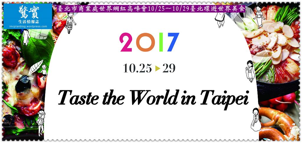 20170816a(生活情報)-臺北市商業處世界網紅高峰會1025-1029臺北環遊世界美食02