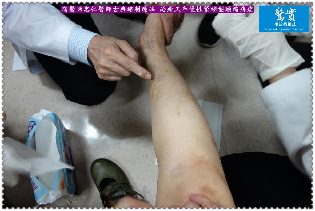 20170819a(生活情報)-高醫陳忠仁醫師古典絡刺療法-治癒久年慢性緊縮型頭痛病症02