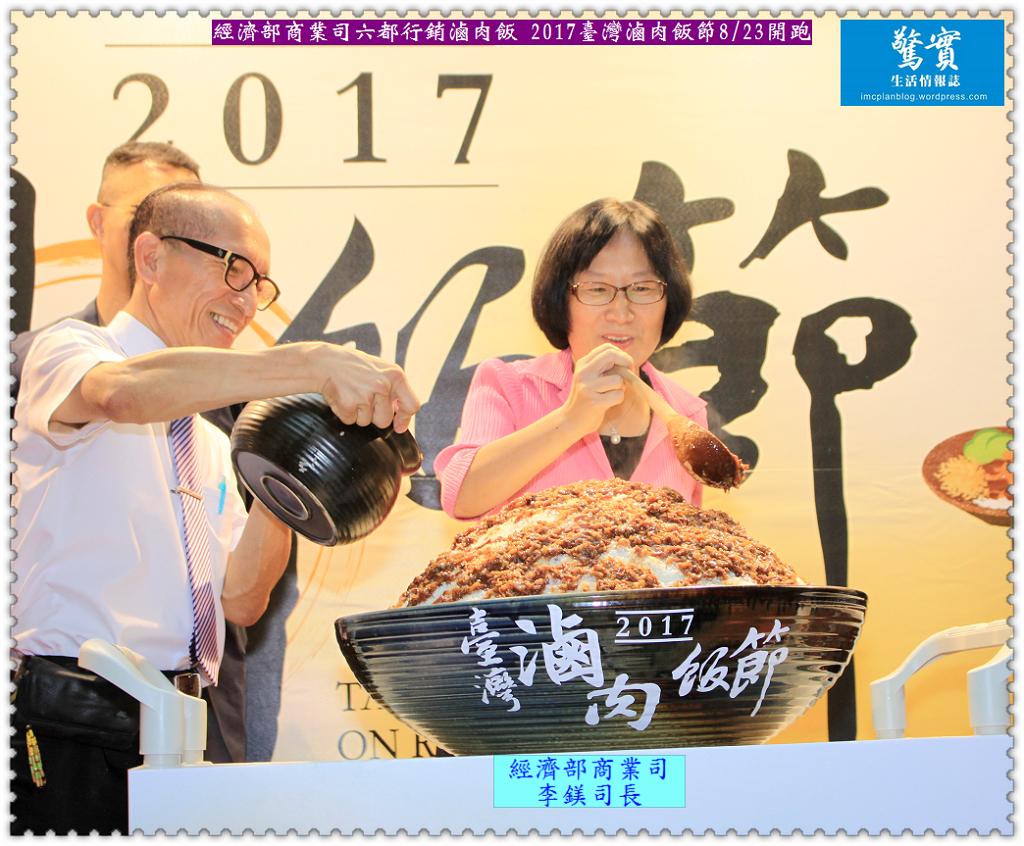 20170823a(生活情報)-經濟部商業司六都行銷滷肉飯2017臺灣滷肉飯節0823開跑03