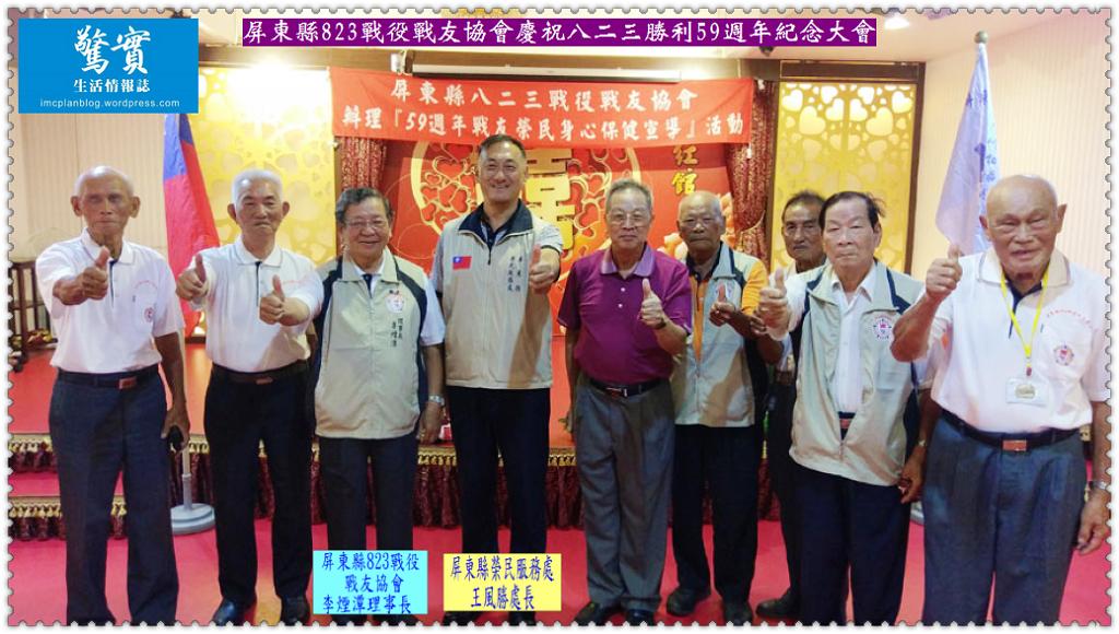 20170825b-屏東縣823戰役戰友協會慶祝八二三勝利59週年紀念大會