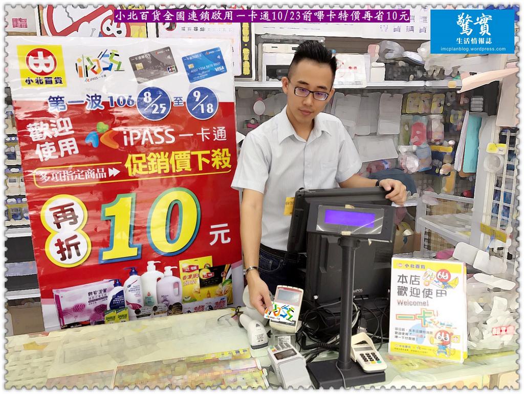 20170825e-小北百貨全國連鎖啟用一卡通1023前嗶卡特價再省10元