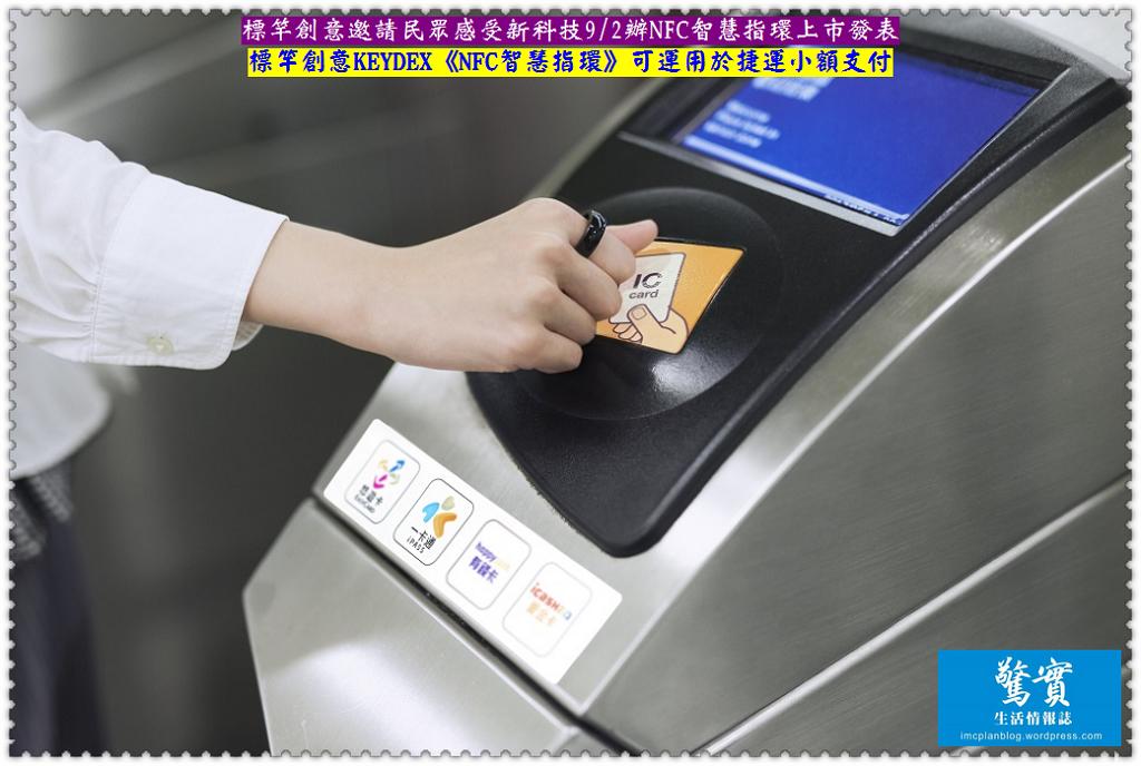 20170830e(生活情報)-標竿創意邀請民眾感受新科技0902辦NFC智慧指環上市發表01