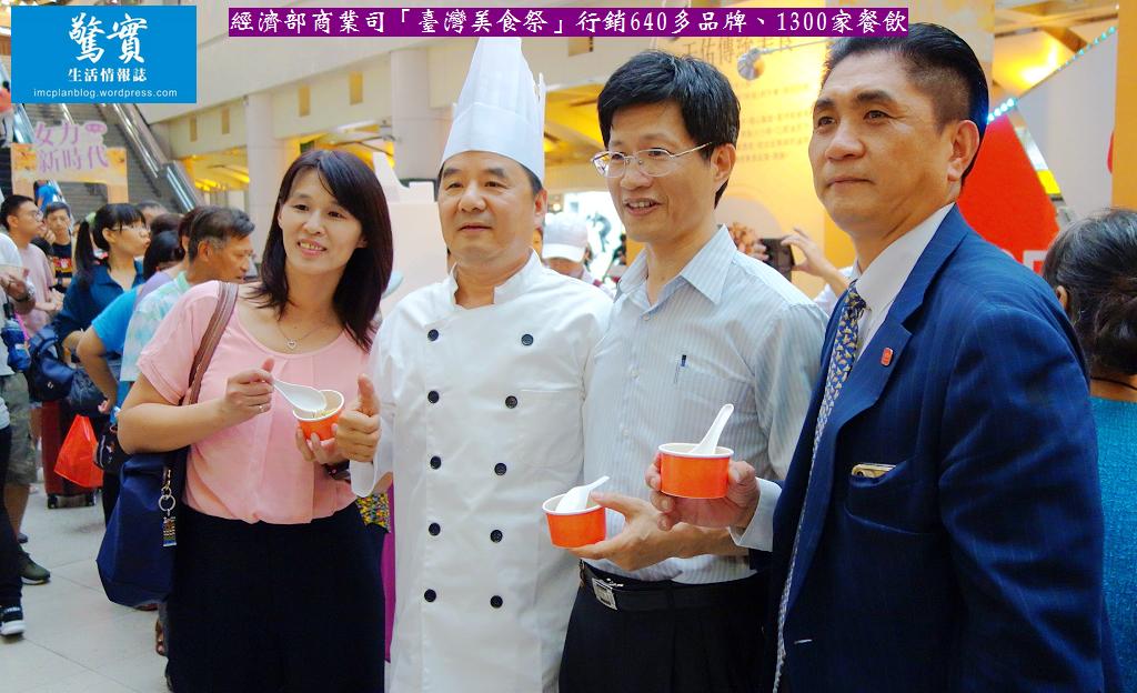 20170902b(生活情報)-經濟部商業司「臺灣美食祭」行銷640多品牌、1300家餐飲02