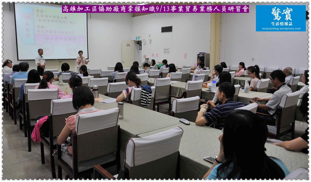 20170913c-高雄加工區協助廠商掌握知識0913事業貿易業務人員研習會