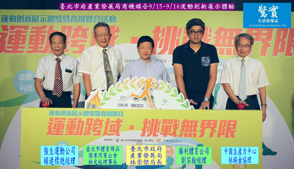20170915b(生活情報)-臺北市府產業發展局商機媒合0915-0916運動創新展示體驗02