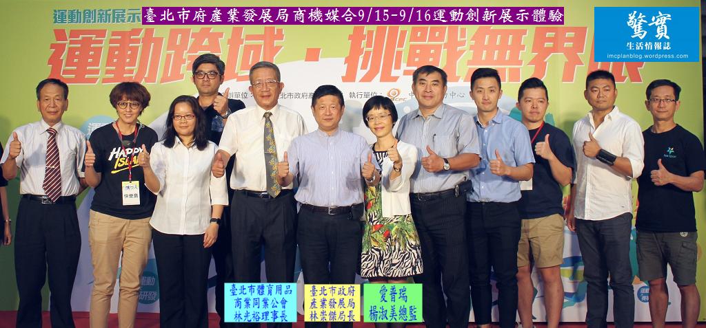 20170915b(生活情報)-臺北市府產業發展局商機媒合0915-0916運動創新展示體驗01
