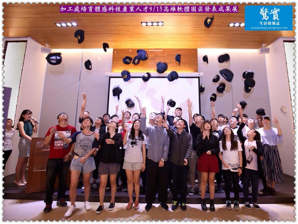 20170915d-加工處培育體感科技產業人才0915高雄軟體園區發表成果展02