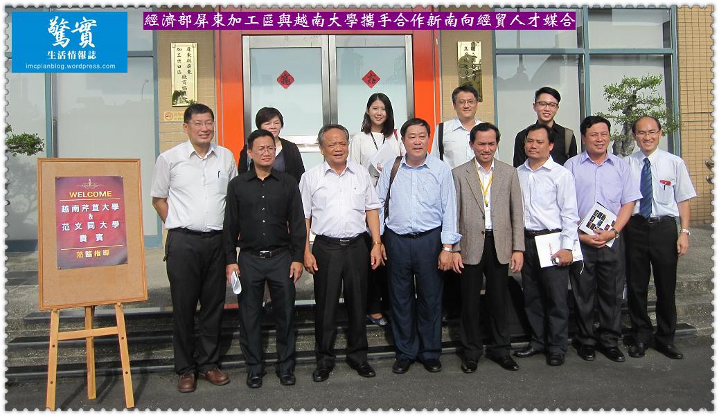 20170921c-經濟部屏東加工區與越南大學攜手合作新南向經貿人才媒合01