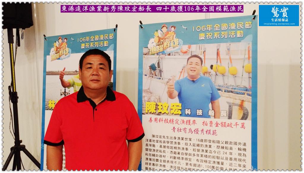 20170927c-東港遠洋漁業新秀陳玟宏船長-四十歲獲106年全國模範漁民