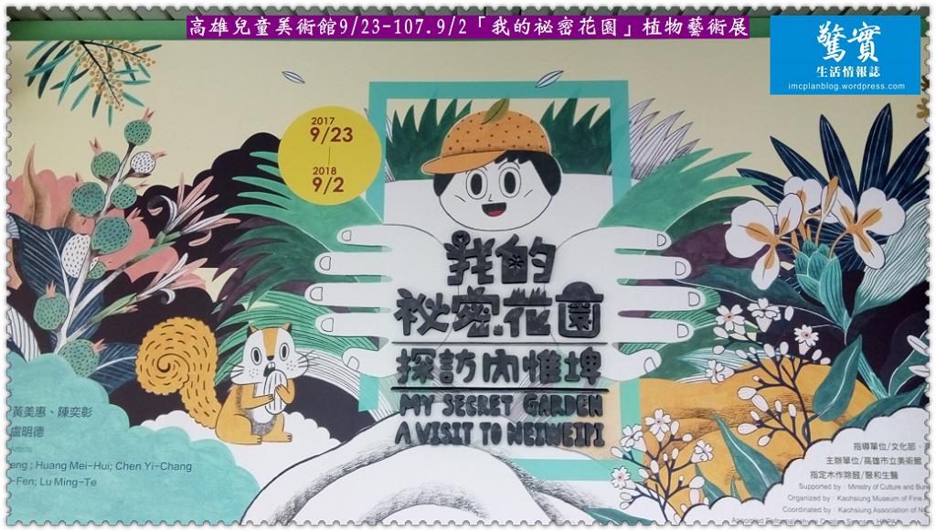 20170927f-高雄兒童美術館0923-1070902「我的祕密花園」植物藝術展01