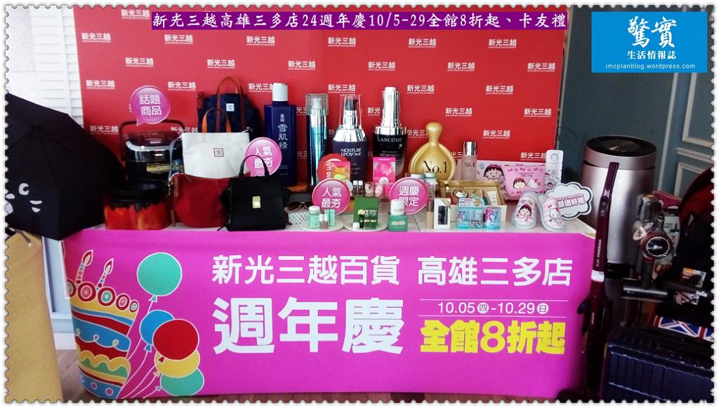 20170928b(驚實)-新光三越高雄三多店24週年慶1005-29全館8折起、卡友禮01
