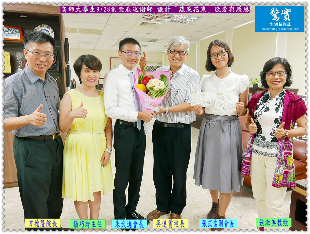 20170928c(驚實)-高師大學生0928創意表達謝師-設計「蔬菜花束」敬愛與感恩02