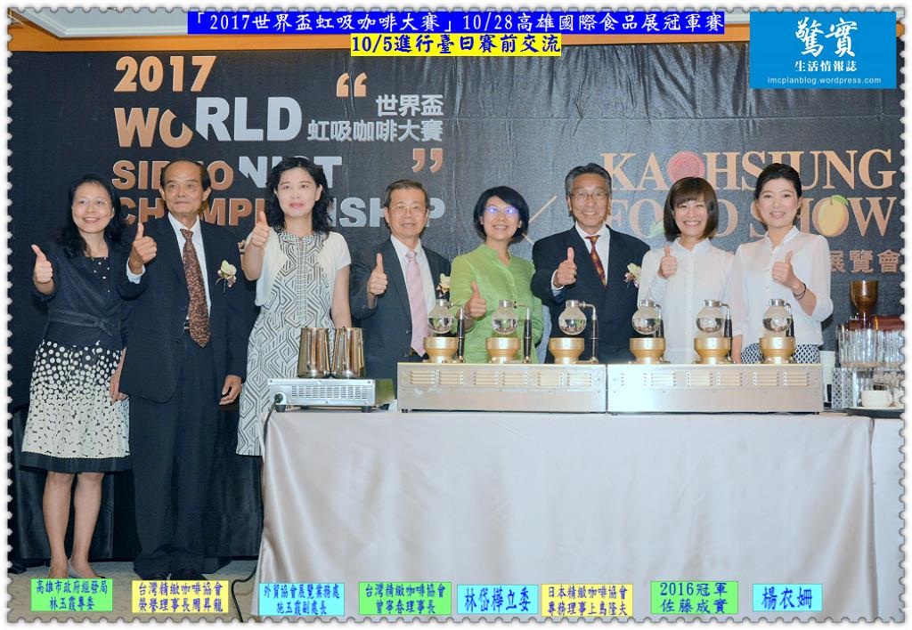 20171006b(驚實)-「2017世界盃虹吸咖啡大賽」1028高雄國際食品展冠軍賽01