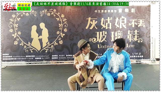 20171011a(勁報)-《灰姑娘不丟玻璃鞋》音樂劇1104屏東演藝廳03
