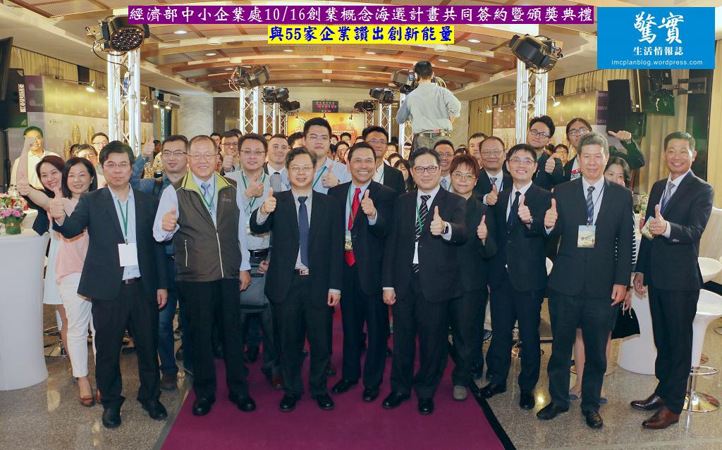 20171016d(驚實)-經濟部中小企業處1016創業概念海選計畫共同簽約02