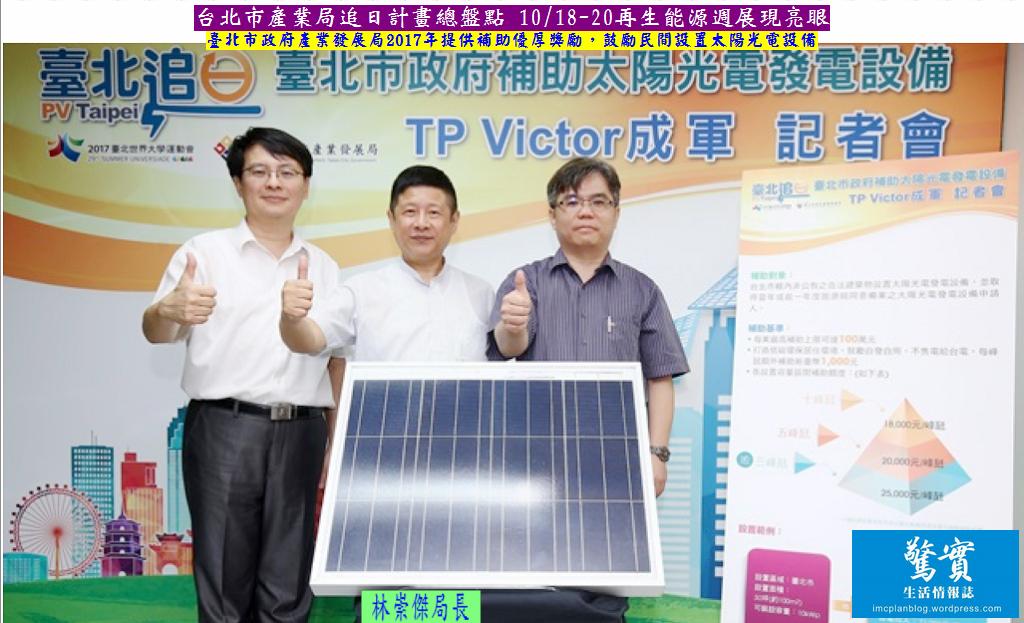 20171020e(驚實)-台北市產業局追日計畫總盤點018-20再生能源週展現亮眼03