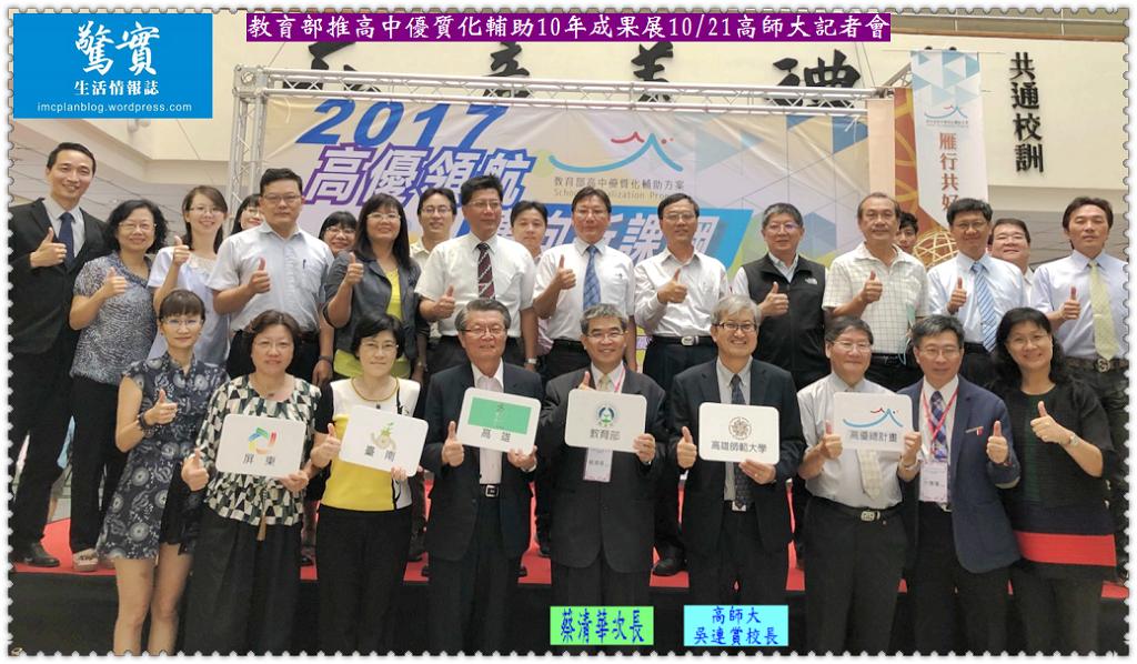20171022b(驚實)-教育部推高中優質化輔助10年成果展1021高師大記者會03
