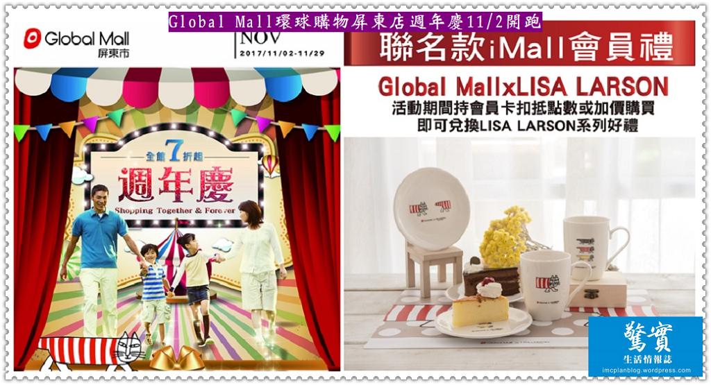 20171023d(驚實)-Global Mall環球購物屏東店週年慶1102開跑01