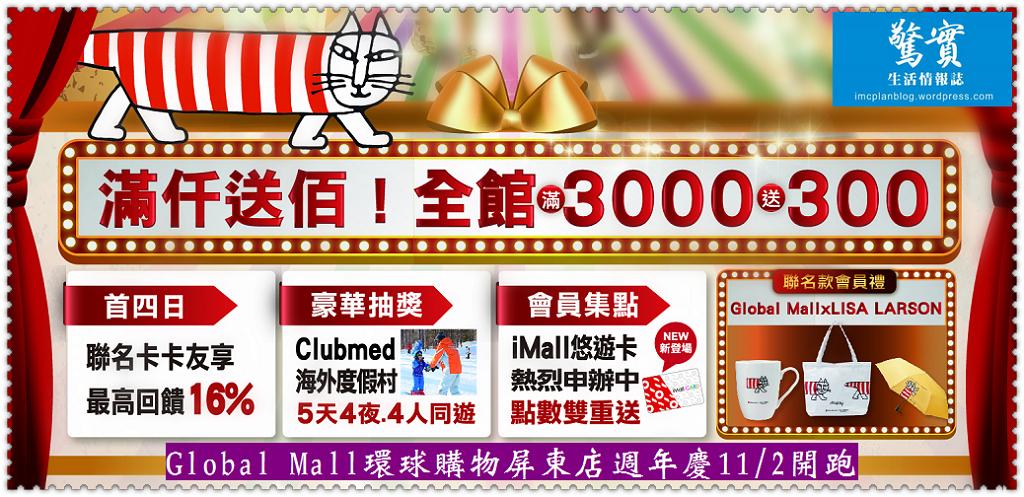 20171023d(驚實)-Global Mall環球購物屏東店週年慶1102開跑02