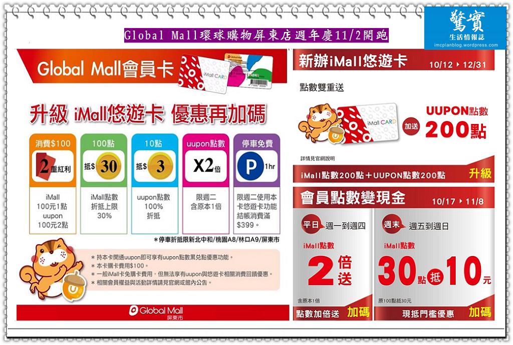 20171023d(驚實)-Global Mall環球購物屏東店週年慶1102開跑03