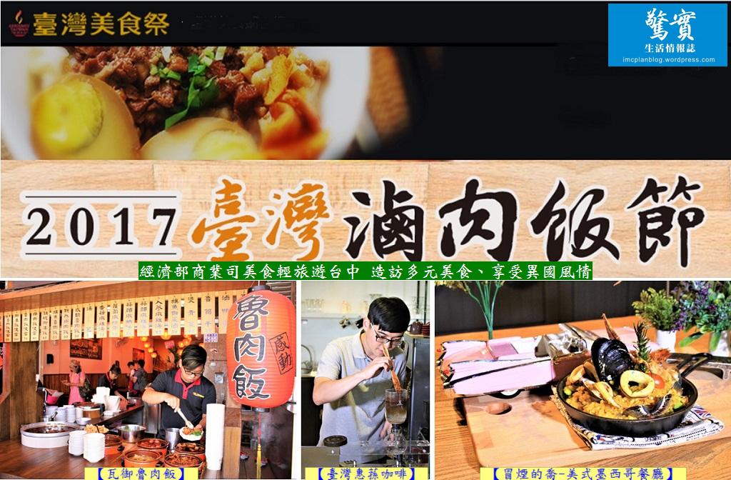 20171025b(驚實)-臺經濟部商業司美食輕旅遊台中-造訪多元美食、享受異國風情01