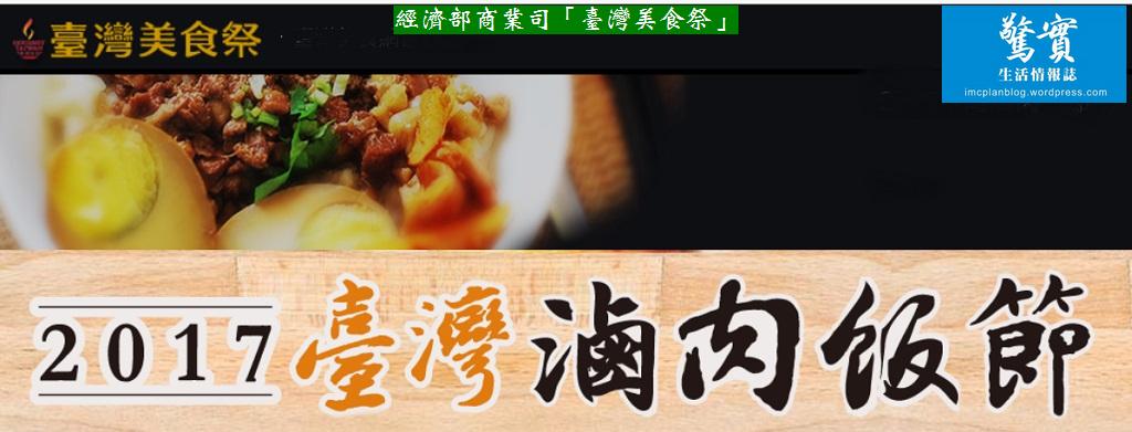 20171025b(驚實)-臺經濟部商業司美食輕旅遊台中-造訪多元美食、享受異國風情06