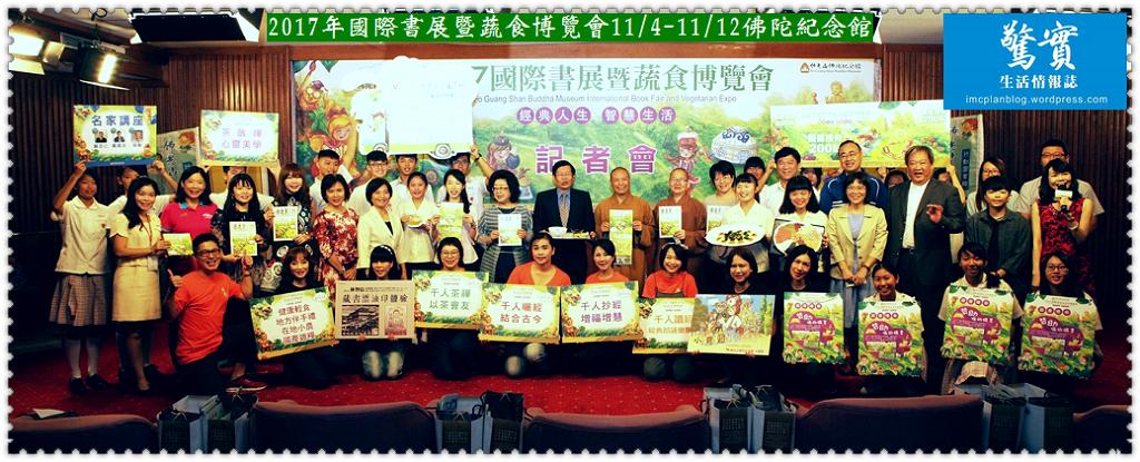 20171027b(驚實)-2017國際書展暨蔬食博覽會01