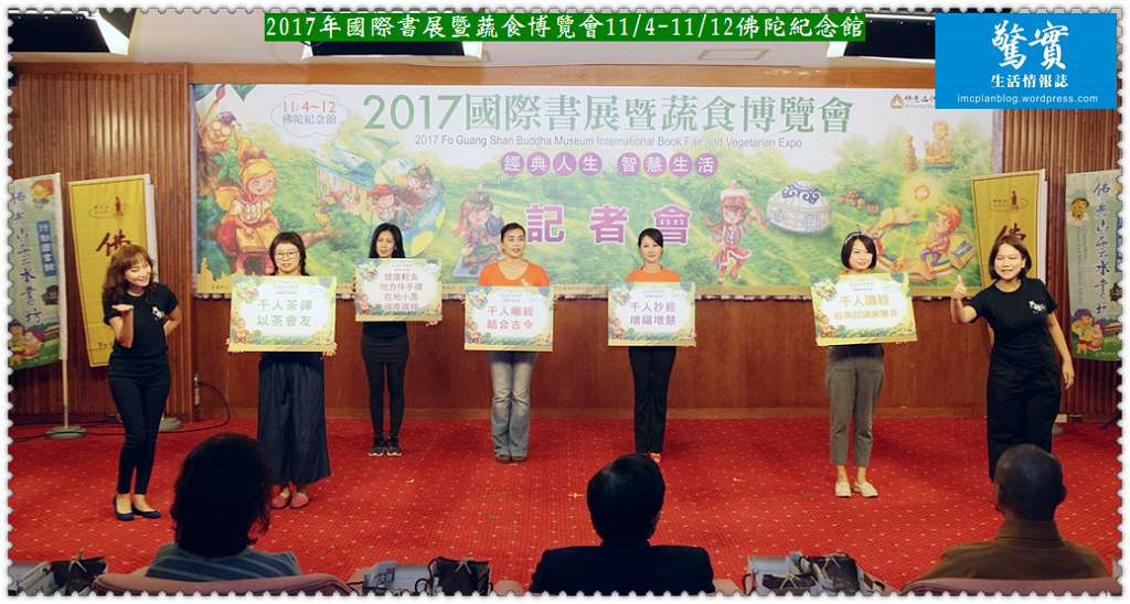20171027b(驚實)-2017國際書展暨蔬食博覽會02