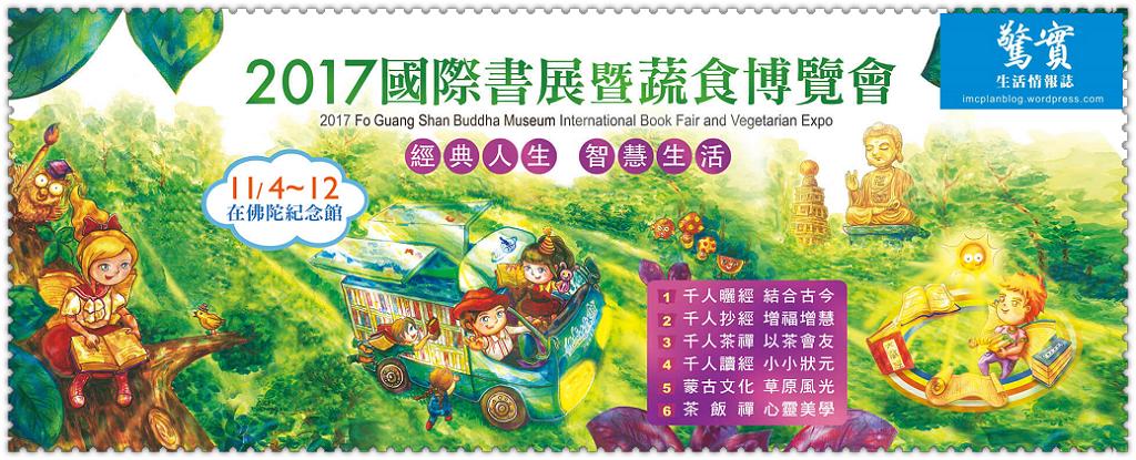 20171027b(驚實)-2017國際書展暨蔬食博覽會03