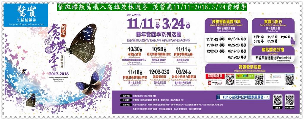20171030b(驚實)-紫斑蝶數萬飛入高雄茂林過冬-茂管處1111-20180324賞蝶01