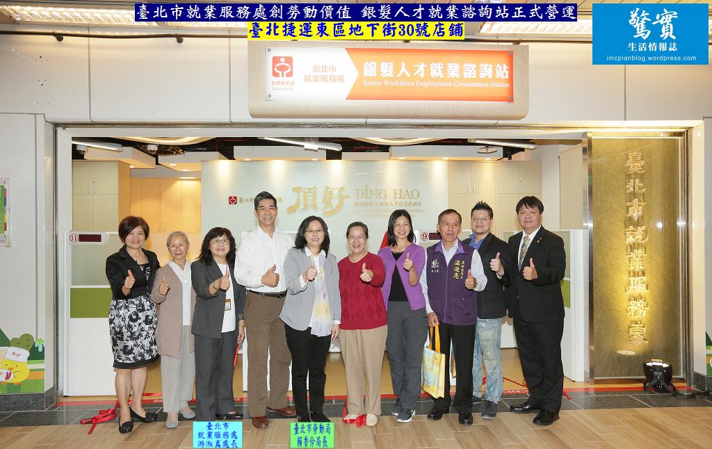 20171030e(驚實)-臺北市就業服務處創勞動價值-銀髮人才就業諮詢站正式營運01