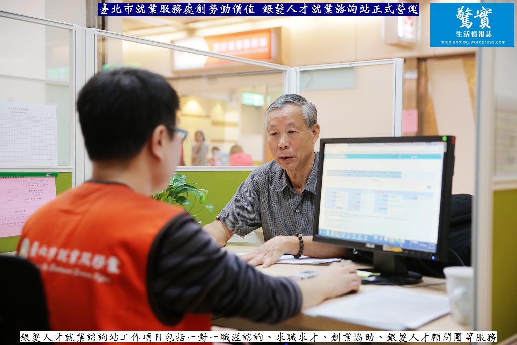 20171030e(驚實)-臺北市就業服務處創勞動價值-銀髮人才就業諮詢站正式營運03