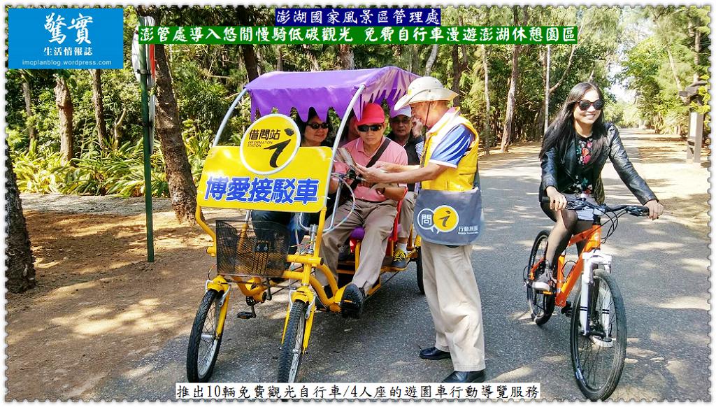 20171031a(驚實)-澎管處導入悠閒慢騎低碳觀光-免費自行車漫遊澎湖休憩園區01
