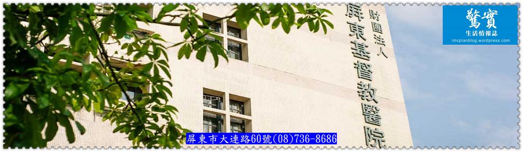 屏東基督教醫院(精實)01