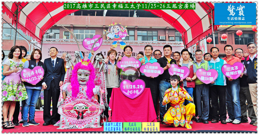 20171106b(驚實)-2017高雄市三民區幸福三太子1125-26三鳳宮廣場01