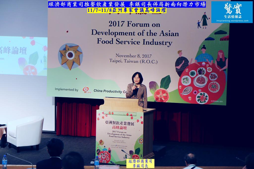 20171108c(驚實)-經濟部商業司推餐飲產業發展01