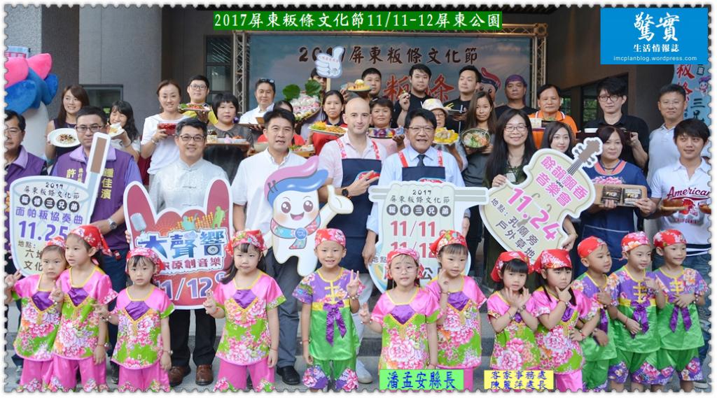 20171110b(驚實)-2017屏東粄條文化節1111-12屏東公園04